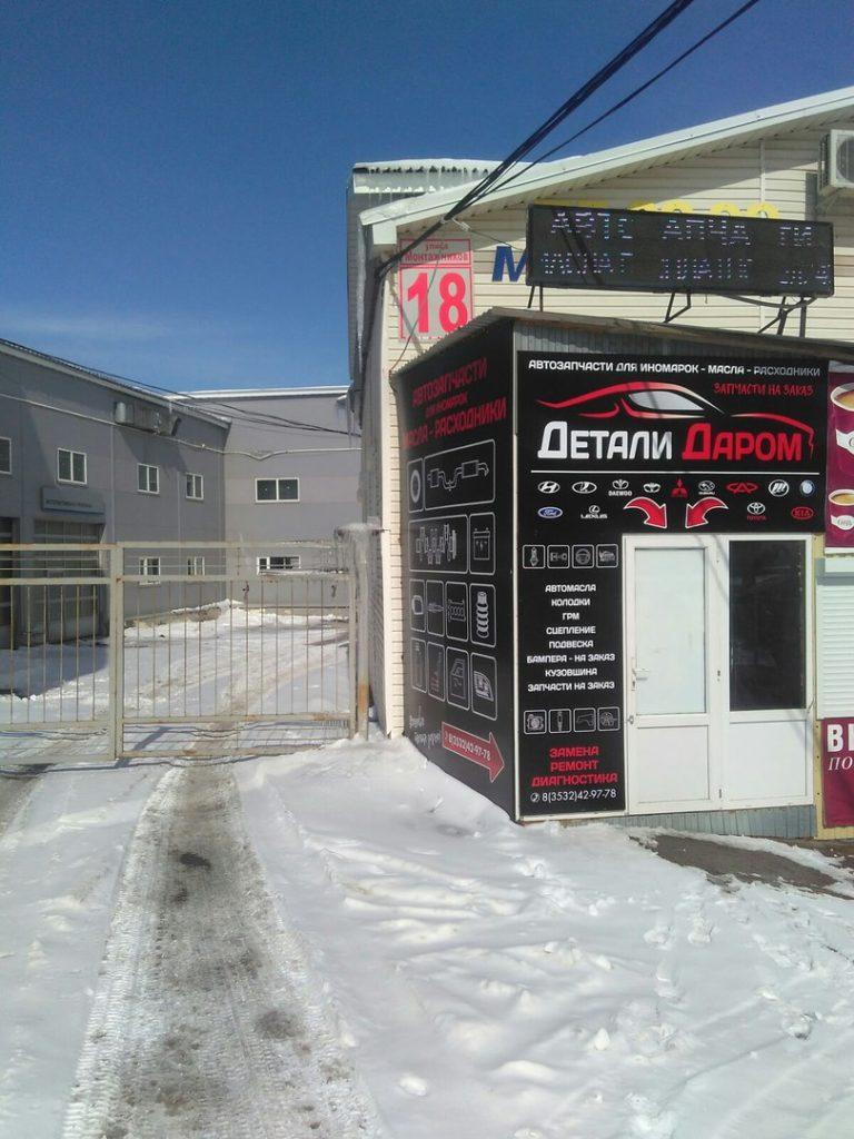 детали даром Оренбург автозапчасти