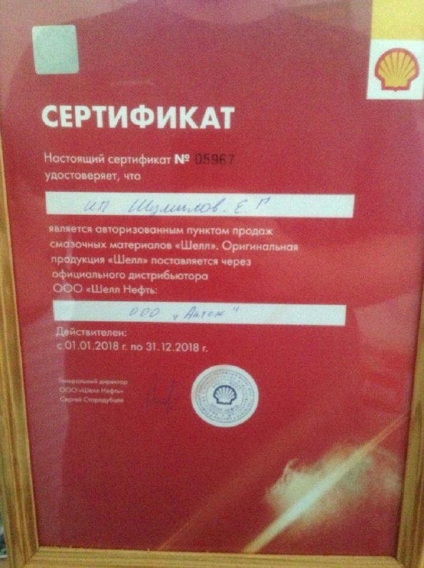 Купить масло shell Оренбург